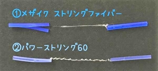 メザイクパワーストリング60とストリングファイバーの伸縮性比較