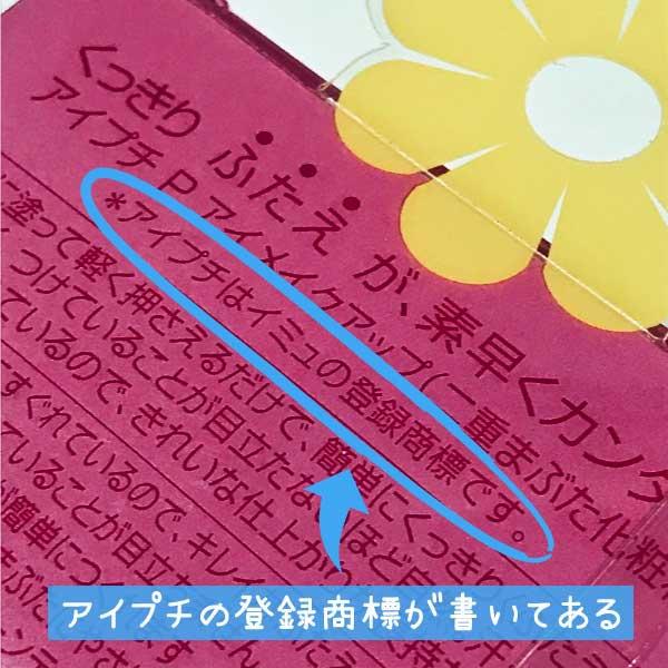 アイプチはイミュの商標登録商品