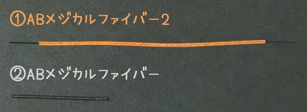 ABメジカルファイバーとABメジカルファイバー2の長さ比較