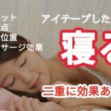 アイテープしたまま寝るのは二重効果がある?【寝るときに貼るメリットと注意点を解説】