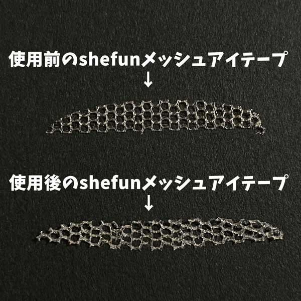 shefunのメッシュアイテープ使用前と使用後の比較