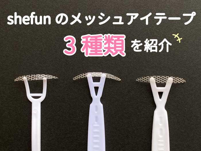 shefunのメッシュアイテープ全3種類を紹介