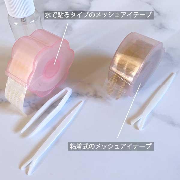 メッシュアイテープは粘着式と水貼り付け式で見分けがつかない
