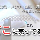 メッシュアイテープが売ってる場所を調査【100均・ドンキ・薬局・通販】