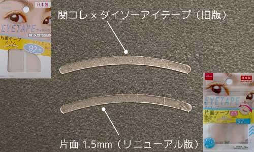 ダイソーの片面アイテープ1.5mm