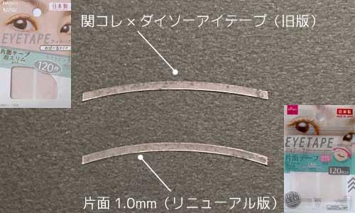 ダイソーの片面アイテープ1.0mm