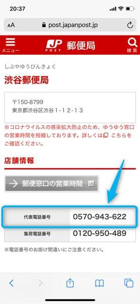 最寄りの日本郵便に電話をかける