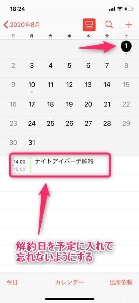 カレンダーアプリにナイトアイボーテの解約日を入れておく