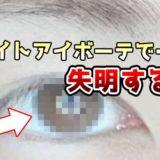 ナイトアイボーテは目に入っても失明しない【固形が入ったままだと失明の危険あり】