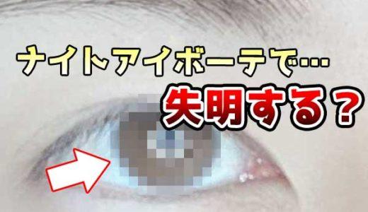 ナイトアイボーテは目に入っても失明しない【固形が入ったままだと失明の危険性あり】