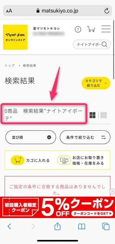 マツモトキヨシのオンラインストアにはナイトアイボーテの販売無し