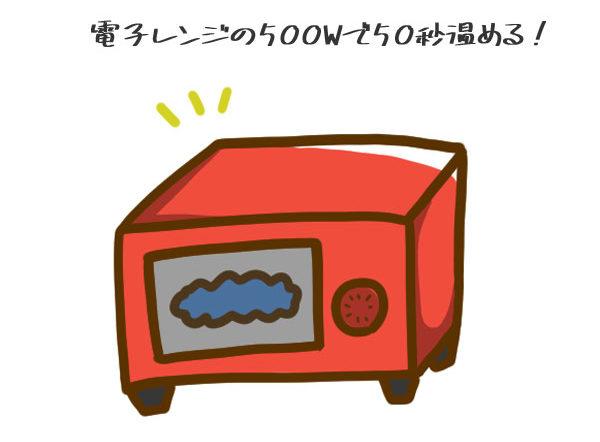 電子レンジの500Wで50秒タオルを温める
