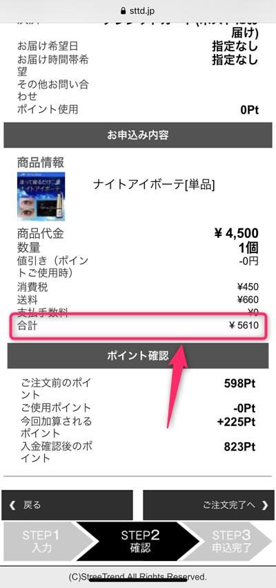 ナイトアイボーテを公式で単品購入する時の価格