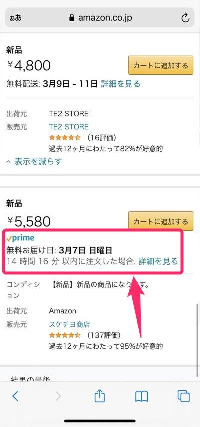 Amazonが発送を代行しているナイトアイボーテは配送日が早い