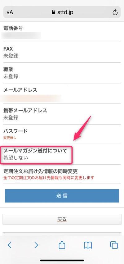 メールマガジン送付の設定を確認する
