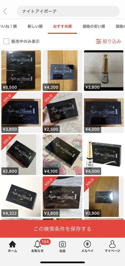 メルカリではナイトアイボーテ3,000円~4,000円で売られている