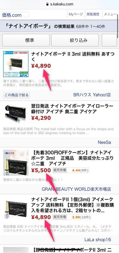 価格ドットコムではナイトアイボーテ4,500円~5,500円で売られている
