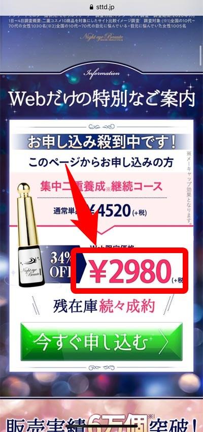 公式サイトのナイトアイボーテは34%オフで2,980円