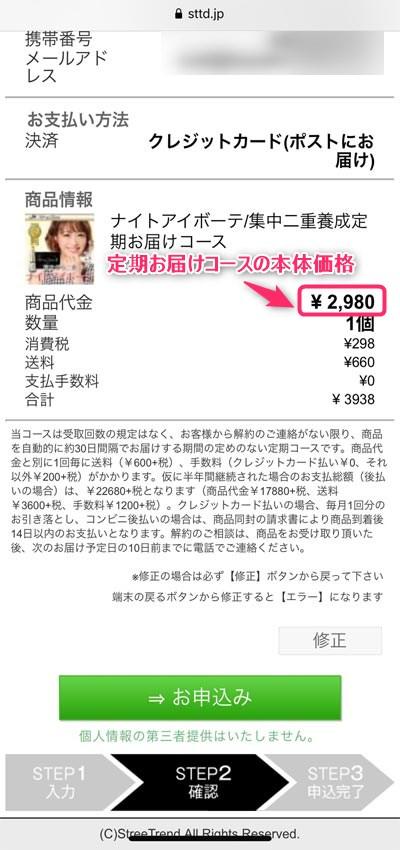 公式サイトの定期お届けコースではナイトアイボーテ本体価格2,980円