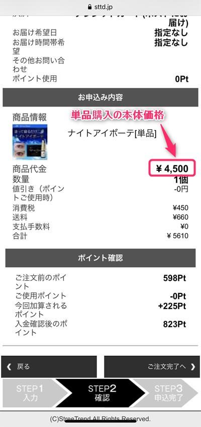 公式サイトではナイトアイボーテ単品価格4,500円