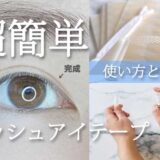 【写真あり】水で貼り付けるメッシュアイテープの正しい使い方│コツも4つ紹介