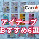 Can★Do(キャンドゥ)のアイテープ全11種類からおすすめを紹介