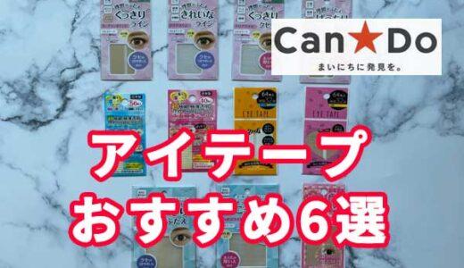キャンドゥのアイテープおすすめ6選【全11種類を買ってみた】