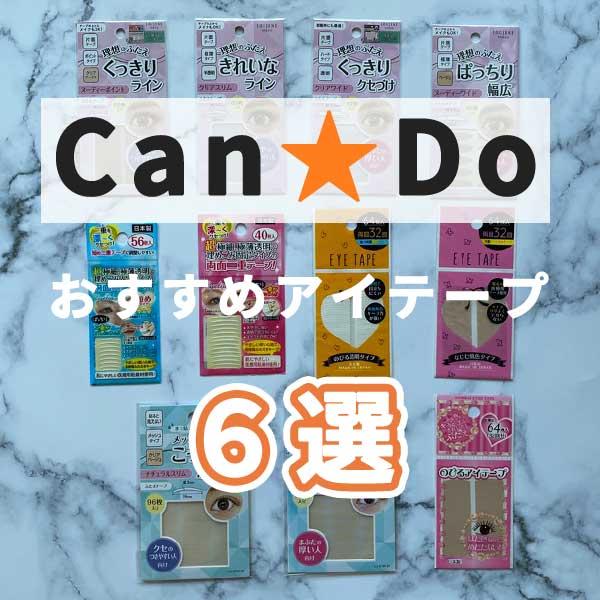 キャンドゥでおすすめのアイテープ6選