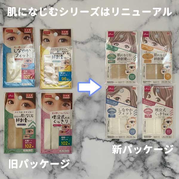ダイソーの肌になじむシリーズは2021年よりパッケージが変更になった