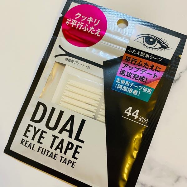 アイテープでも、奥二重によって向いているアイテムが違う
