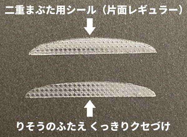 二重まぶた用シールとくっきりクセづけシールの形を比較