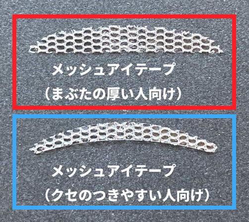 100均のメッシュアイテープ2種類を比較