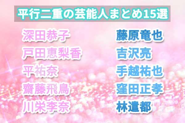 平行二重の芸能人・女優15選|男女別で紹介