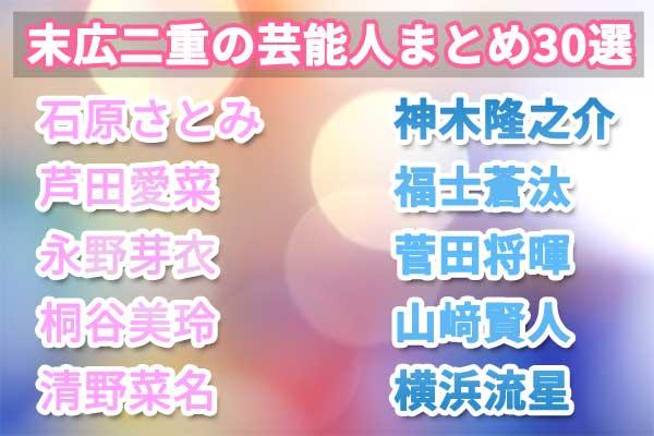 末広二重でも可愛い・イケメンな芸能人男女30選【モデル・俳優も紹介】
