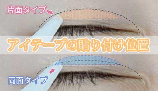 【写真あり】アイテープの貼る位置を解説!片面と両面で貼る位置が違う